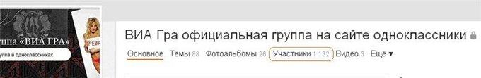 ВИА ГРА в Одноклассниках