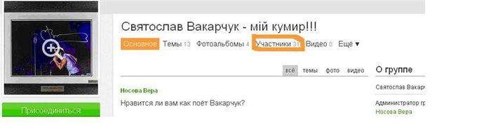 Вокарчук в Одноклассниках