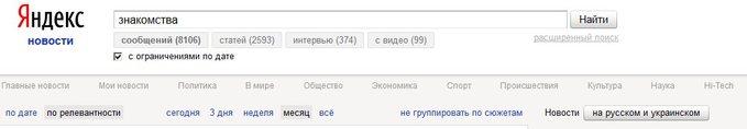 Знакомства в Яндексе