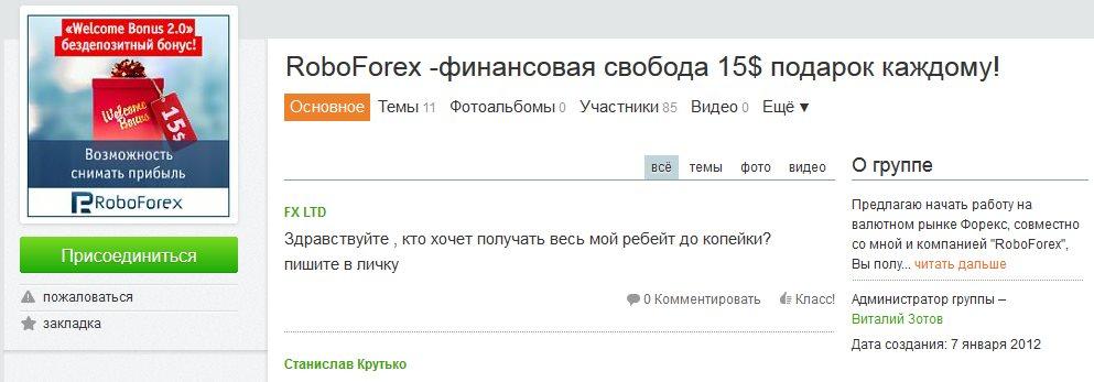 Roboforex купон технический анализ валют форекс чат