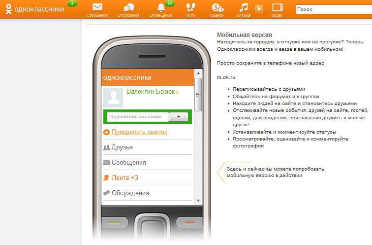 Мобильные Одноклассники Скачать img-1