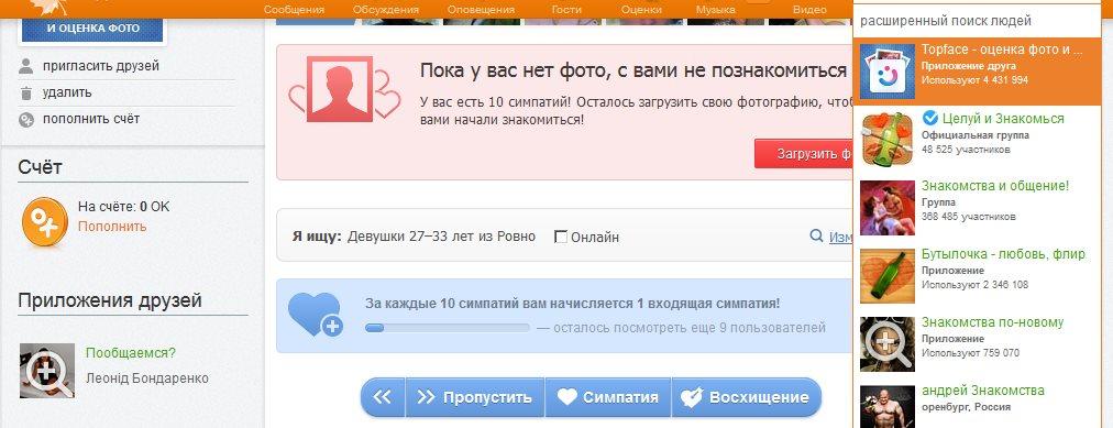 знакомства номер 1 в украине