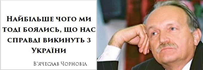 Вячеслав Чорновил