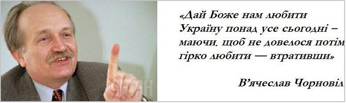 Картинки по запросу В этот день родился Вячеслав Чорновил - украинский политик, публицист, участник диссидентского движения.