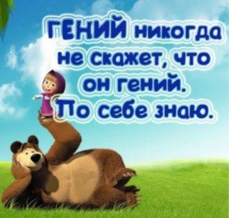 Картинки Маша и Медведь
