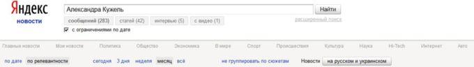 Кужель в Яндекс Новости