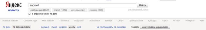 андроид в Яндекс.Новости