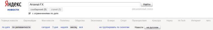 Со скрина агрегатора новостей СМИ Яндекс.Новости видим, что за месяц Arsenal-FX упоминали 9 раз