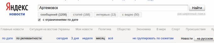 Яндекс.Новости об Артемовске