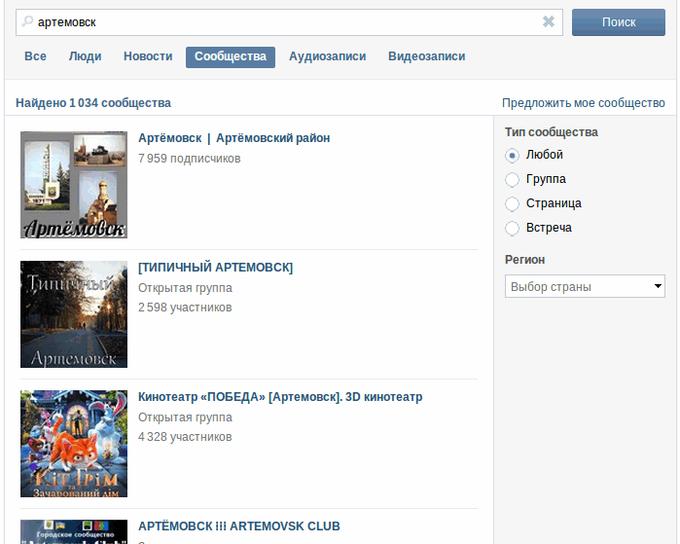Артемовск ВКонтакте