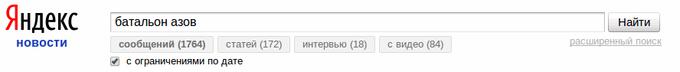 Батальон Азов в Яндекс.Новости