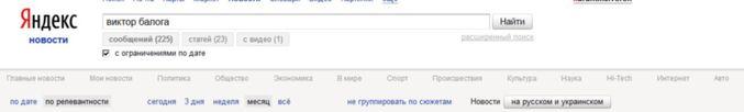 Балога в Яндекс