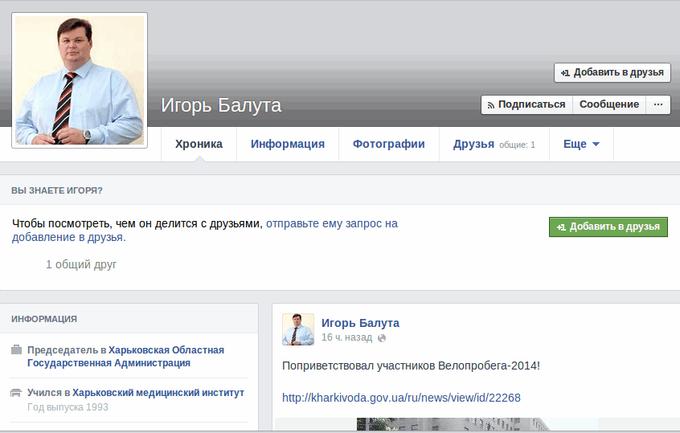 Балута в фейсбук