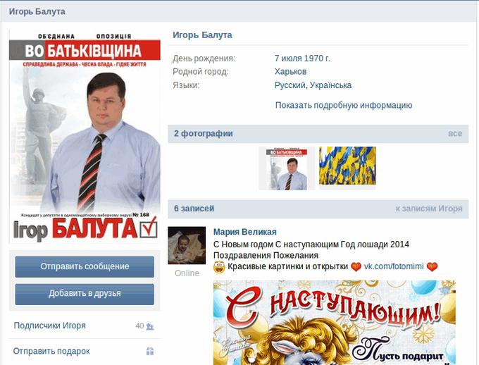 Балута в ВКонтакте