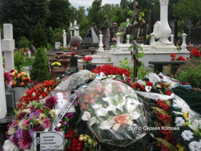 Могила Евгения Березняка