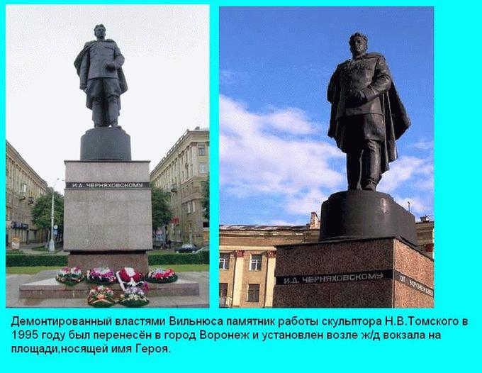 Иван Черняховский в Вильнюсе