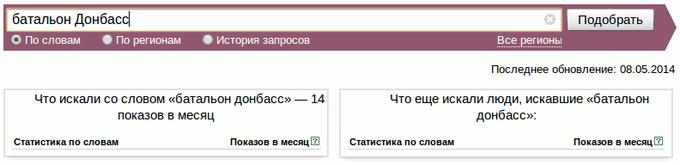 Батальон Донбасс в Яндексе