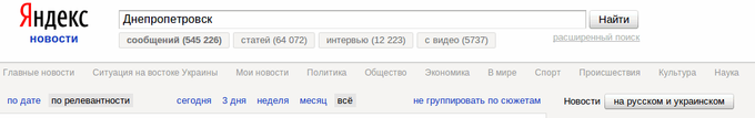 Днепропетровск в Яндекс.Новости