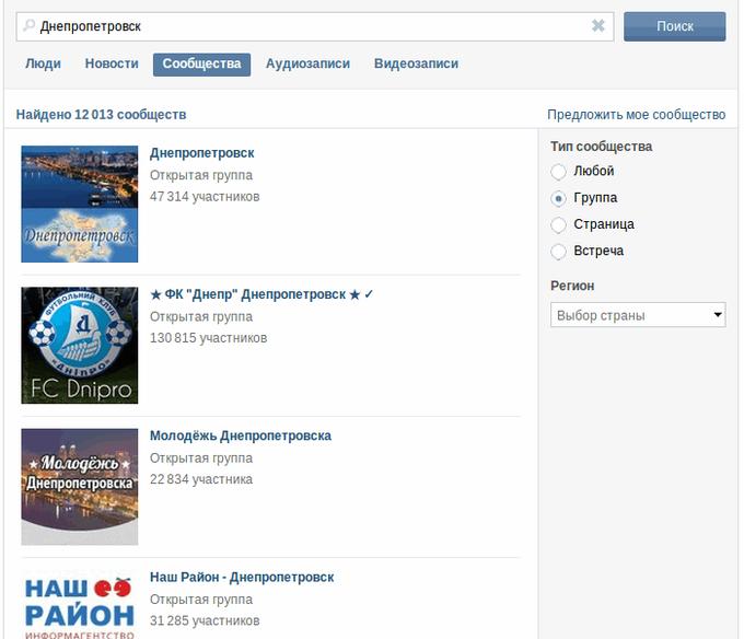 Группы о Днепропетровске ВКонтакте