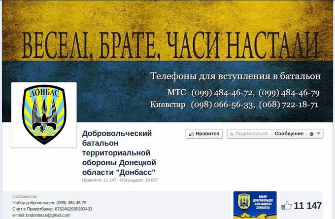 Батальон Донбас в фейсбуке