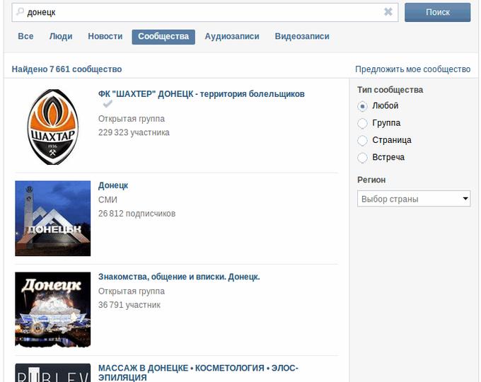 Донецкие группы ВКонтакте
