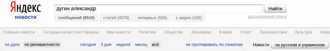 Дугин в Яндекс.Новости
