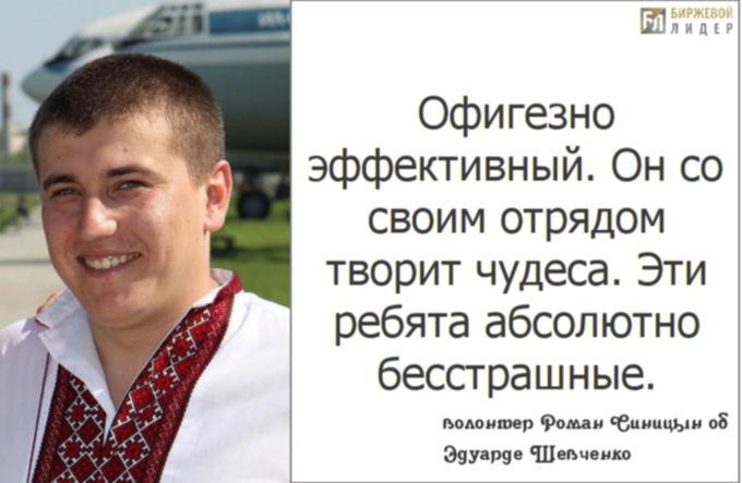 Об Эдуарде Шевченко