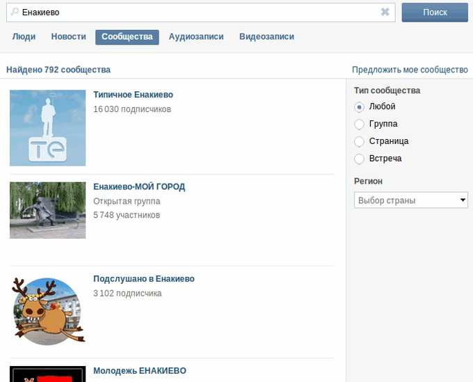 Енакиево в Вконтакте