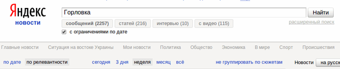 Горловка в Яндекс.Новости