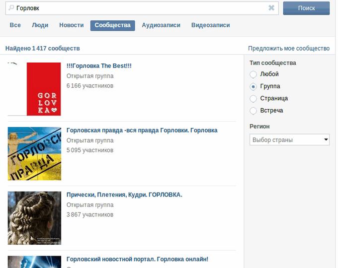 Горловка в ВКонтакте
