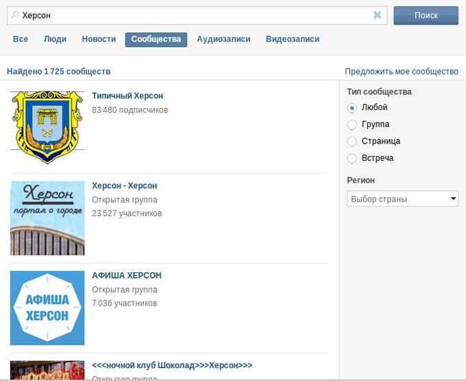 Херсон ВКонтакте
