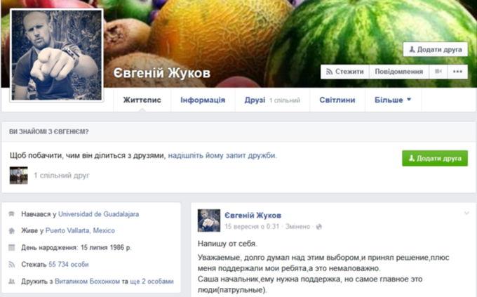 Евгений Жуков в Фейсбук