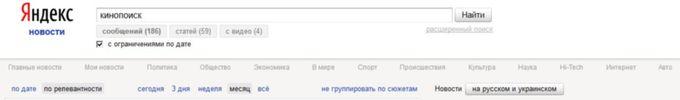 Кинопоиск в Яндекс.Новости