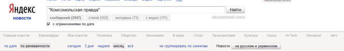 Комсомольская правда в Яндекс.Новости