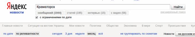 Краматорск в Яндекс.Новости