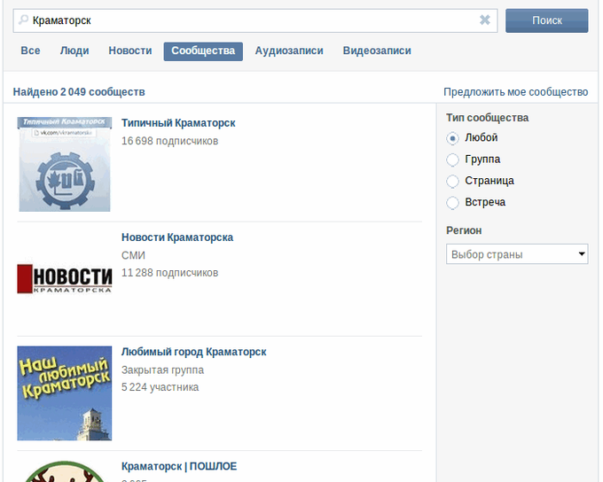Краматорск в ВКонтакте
