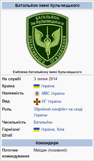 Батальйон им. Кульчицкого