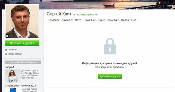 Аккаунт Квита в Одноклассниках