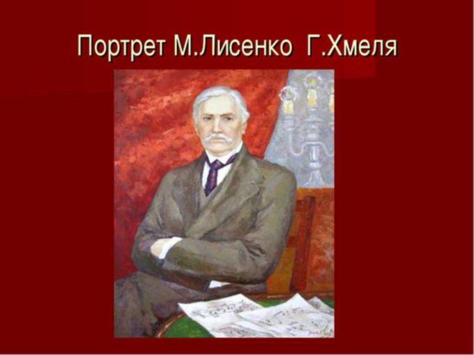 Николай Лысенко