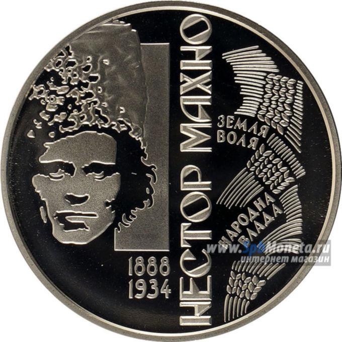 Монета с Нестором Махно