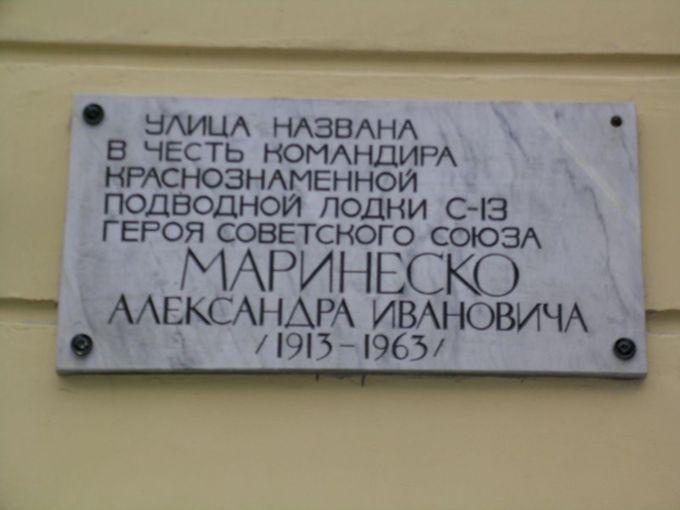 Улица Александра Маринеско