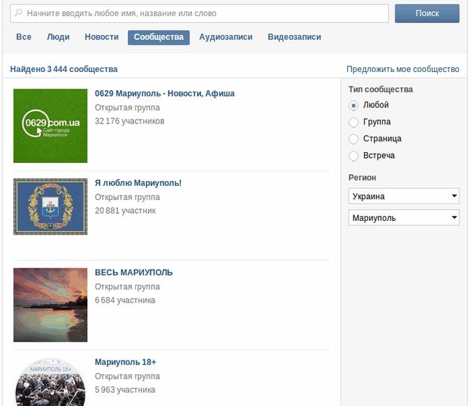 Мариуполь ВКонтакте