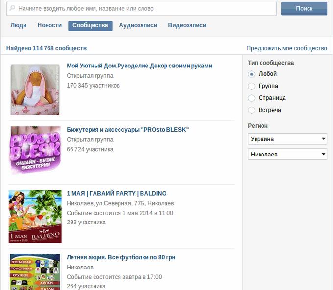 Николаев в ВКонтакте