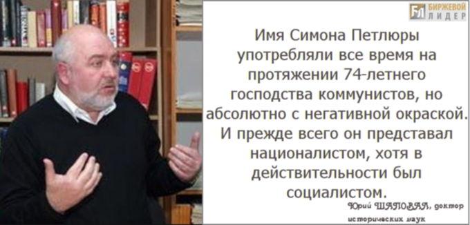 О Симоне Петлюре