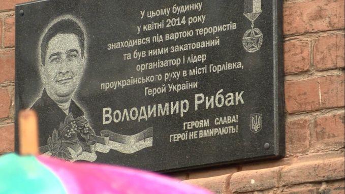 памятная доска Владимира Рыбака