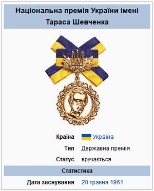Награда Василия Симоненко