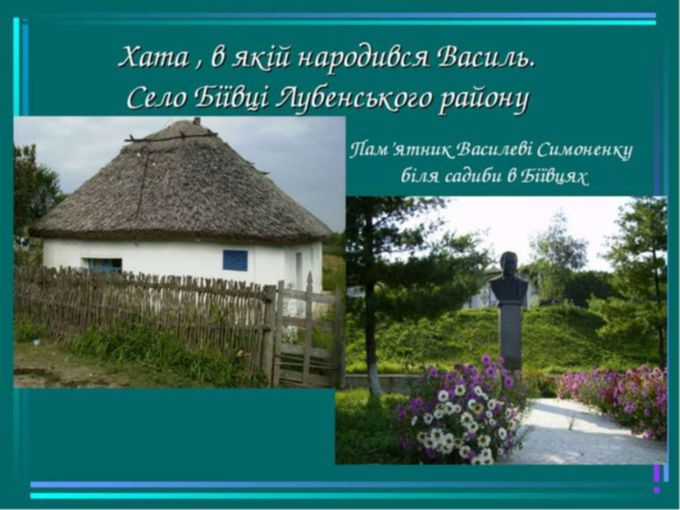 Дом Василия Симоненко