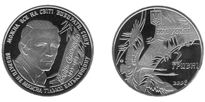 Монета с Василием Симоненко