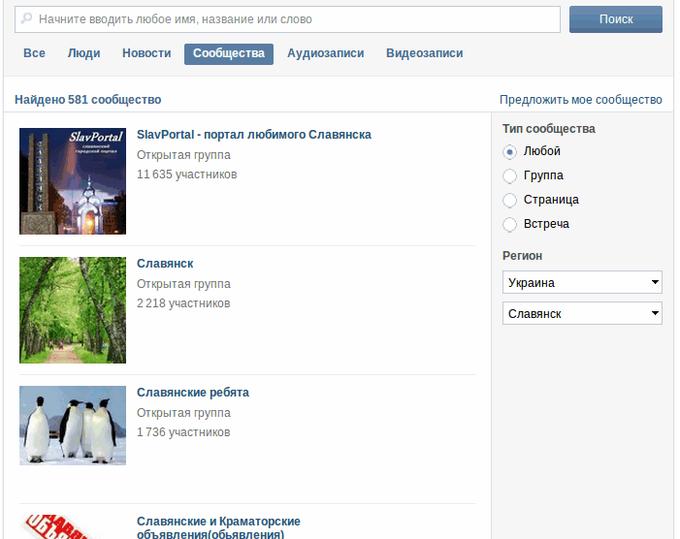 Славянск ВКонтакте