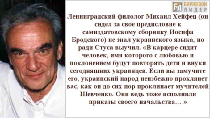 О Василии Стусе